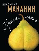 Маканин В.С. - Прямая линия' обложка книги