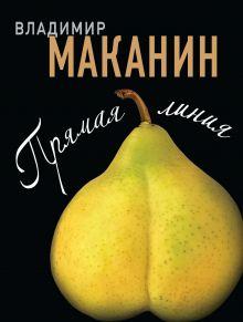 Прямая линия обложка книги