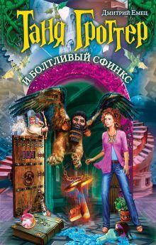 Емец Д.А. - Таня Гроттер и болтливый сфинкс обложка книги