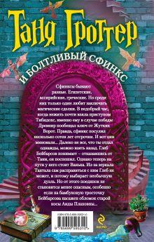 Обложка сзади Таня Гроттер и болтливый сфинкс Дмитрий Емец