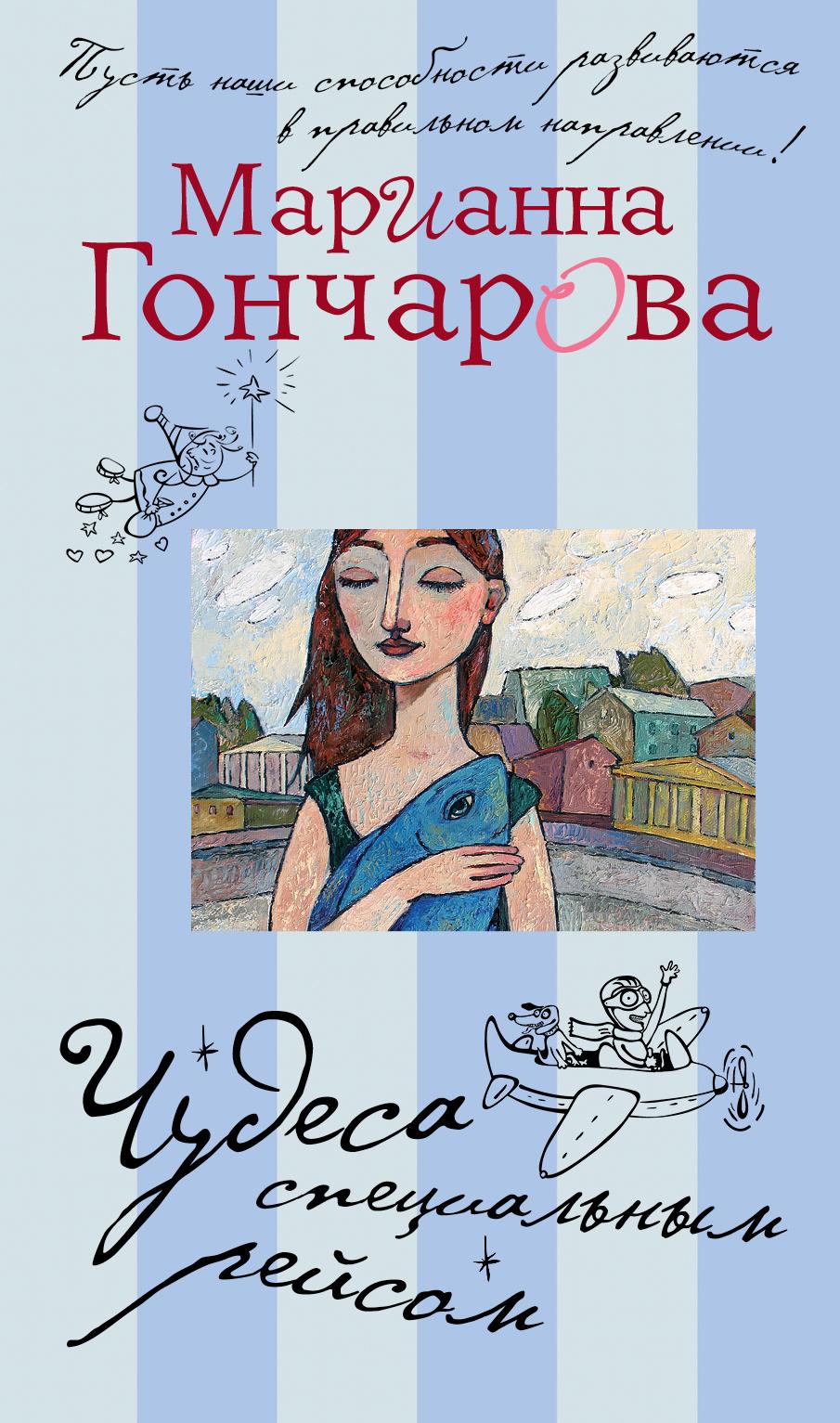 Гончарова М.Б. Чудеса специальным рейсом гончарова марианна борисовна левый автобус книга веселых рассказов
