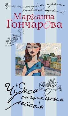 Гончарова М.Б. - Чудеса специальным рейсом обложка книги
