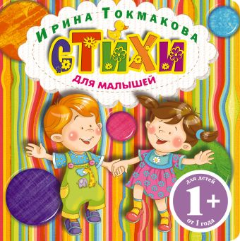 1+ Стихи для малышей Токмакова И.П.