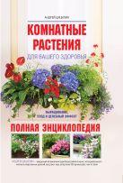 Цицилин А.Н. - Комнатные растения для вашего здоровья: выращивание, уход и целебный эффект: полная энциклопедия' обложка книги