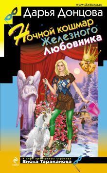 Донцова Д.А. - Ночной кошмар Железного Любовника обложка книги
