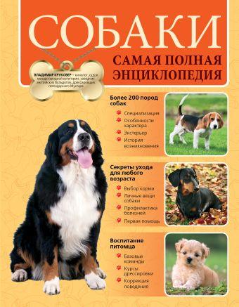 Собаки. Самая полная энциклопедия Круковер В.И.