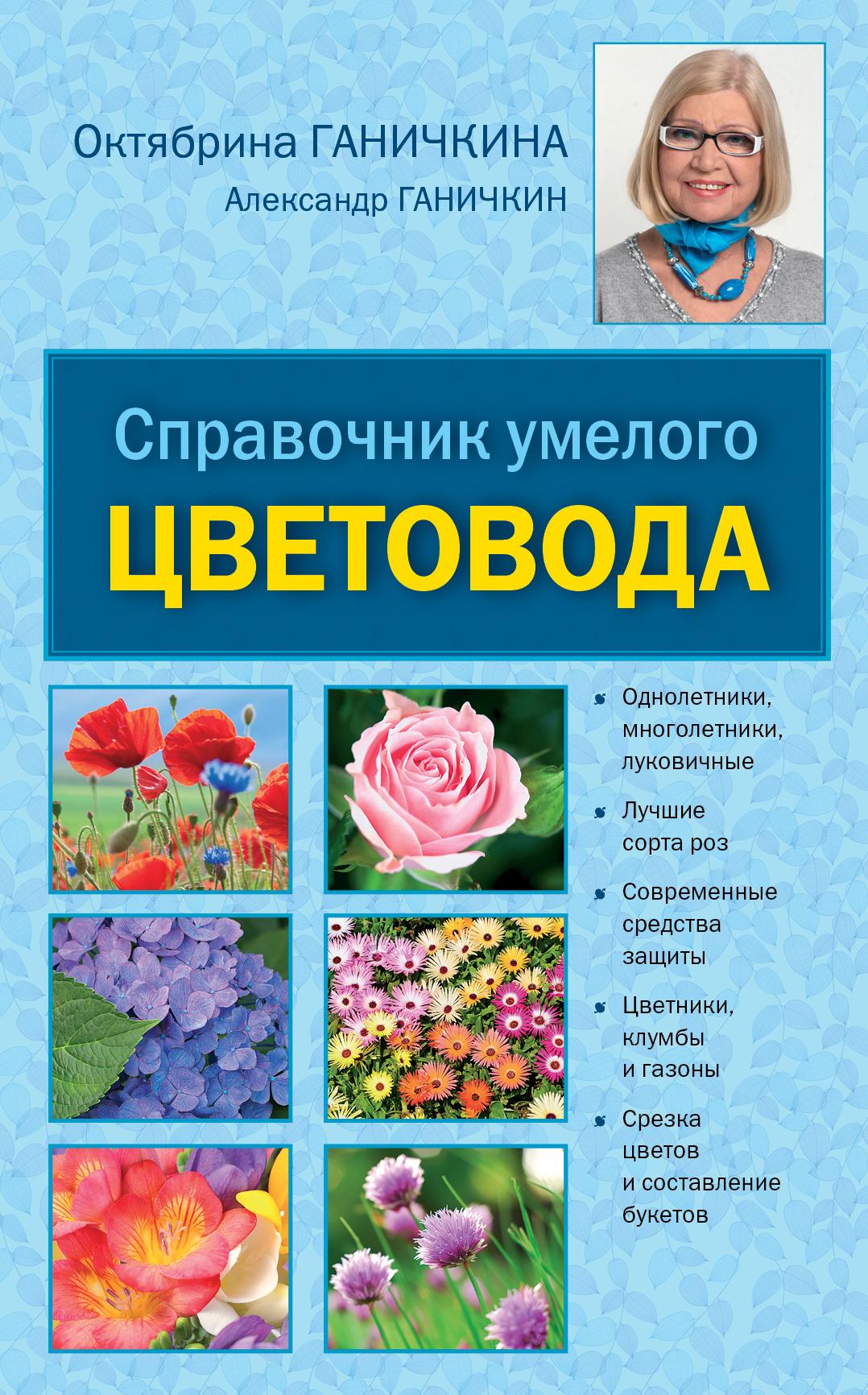 Справочник умелого цветовода ( Ганичкина О.А., Ганичкин А.В.  )