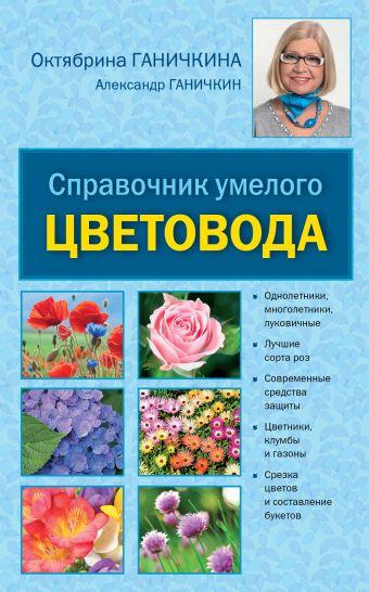 Справочник умелого цветовода Ганичкина О.А., Ганичкин А.В.
