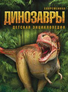 Бентон М. - 9+ Динозавры обложка книги