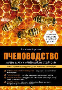 Королев В.П. - Пчеловодство: первые шаги к прибыльному хозяйству обложка книги