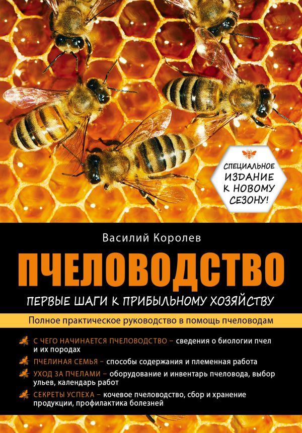 Пчеловодство: первые шаги к прибыльному хозяйству Королев В.П.