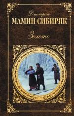 Золото Мамин-Сибиряк Д.Н.