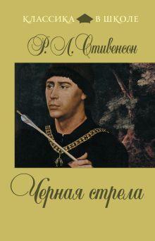 Стивенсон Р.Л. - Черная стрела обложка книги
