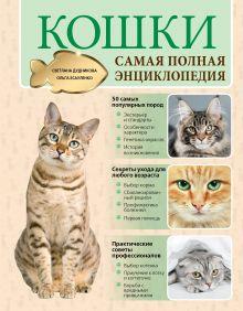 Кошки. Самая полная энциклопедия обложка книги