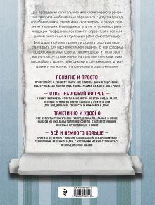 Обложка сзади Как сделать ремонт без чужих рук. Пошаговый справочник по всем видам работ Болот Омурзаков