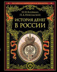 Кауфман И.И., Никольский П.А. - История денег в России обложка книги
