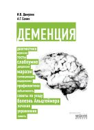 Дамулин И.В., - Деменция: диагностика, лечение, уход за больным и профилактика' обложка книги
