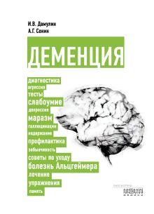 Дамулин И.В., - Деменция: диагностика, лечение, уход за больным и профилактика обложка книги
