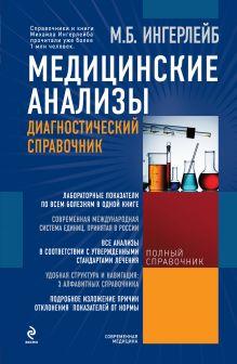 Ингерлейб М.Б. - Медицинские анализы: диагностический справочник обложка книги