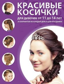- Красивые косички для девочек от 11 до 14 лет обложка книги