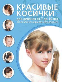 - Красивые косички для девочек от 7 до 10 лет обложка книги