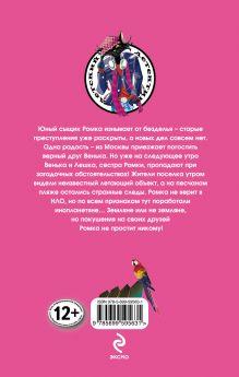 Обложка сзади НЛО под прицелом Наталия Кузнецова