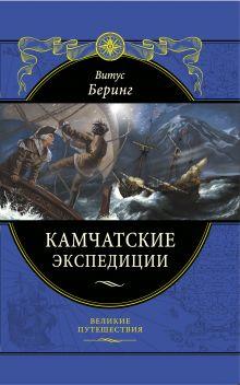 Беринг В. - Камчатские экспедиции обложка книги