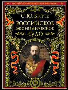 Витте С.Ю. - Российское экономическое чудо обложка книги