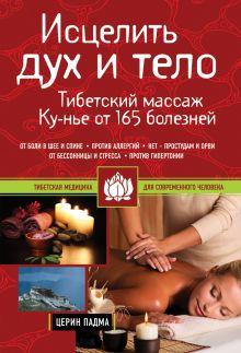 Церин П. - Исцелить дух и тело: тибетский массаж Ку-нье от 165 болезней обложка книги