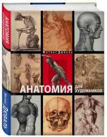 Дюваль М. - Анатомия для художников обложка книги