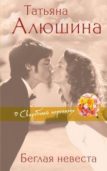 Беглая невеста