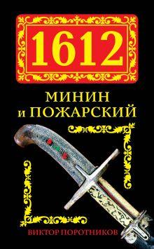 Поротников В.П. - 1612. Минин и Пожарский обложка книги