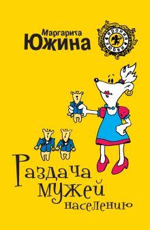 Южина М.Э. - Раздача мужей населению обложка книги