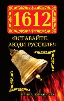 1612. «Вставайте, люди Русские!» обложка книги
