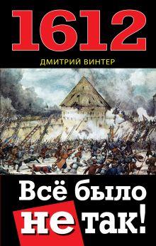 Винтер Д. - 1612. Всё было не так! обложка книги