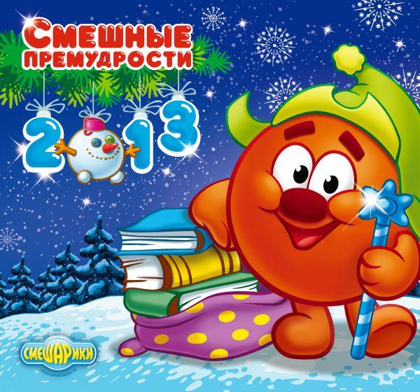 """Календарь """"Смешарики"""" 2013: Смешные премудрости"""