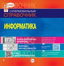 Панова С.Ю. - Информатика (СМС) обложка книги