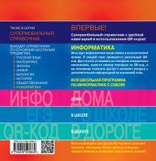 Обложка сзади Информатика (СМС) С.Ю. Панова