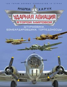 Харук А.И. - Ударная авиация Второй Мировой – штурмовики, бомбардировщики, торпедоносцы обложка книги