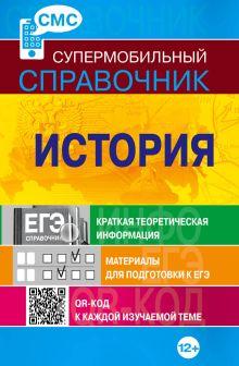 Головко А.В. - История (СМС) обложка книги
