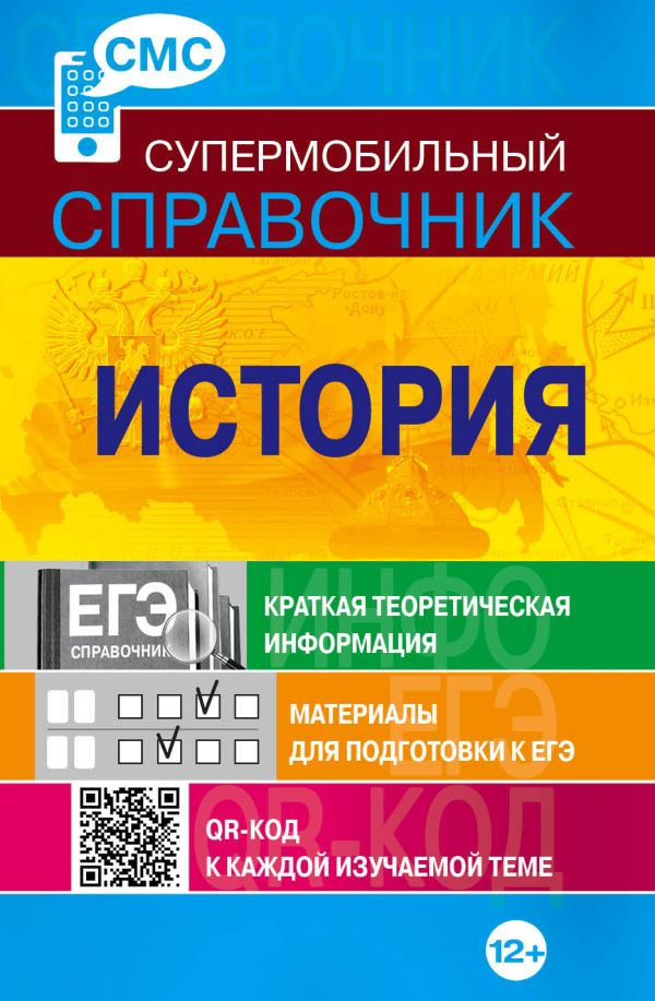 История (СМС) Головко А.В.