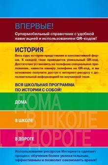 Обложка сзади История (СМС) А.В. Головко