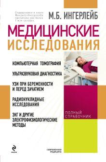 Ингерлейб М.Б. - Медицинские исследования обложка книги