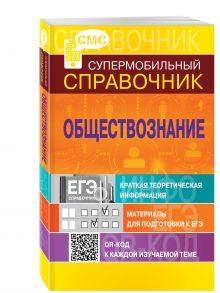 Семке Н.Н. - Обществознание (СМС) обложка книги