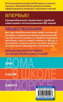 Обложка сзади Обществознание (СМС) Н.Н. Семке