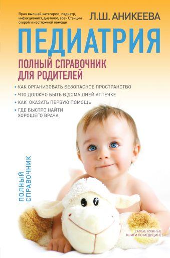 Педиатрия: полный справочник для родителей Аникеева Л.Ш.