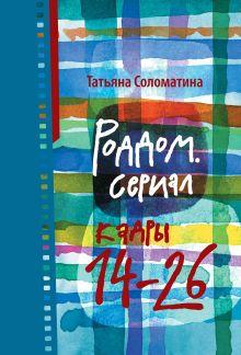 Соломатина Т.Ю. - Роддом. Сериал. Кадры 14-26 обложка книги