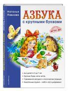 Павлова Н.Н. - Азбука с крупными буквами' обложка книги