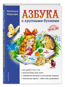 Азбука с крупными буквами (ил. А. Кардашука) обложка книги