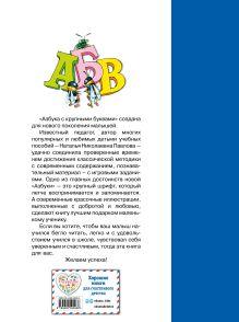 Обложка сзади Азбука с крупными буквами Наталья Павлова